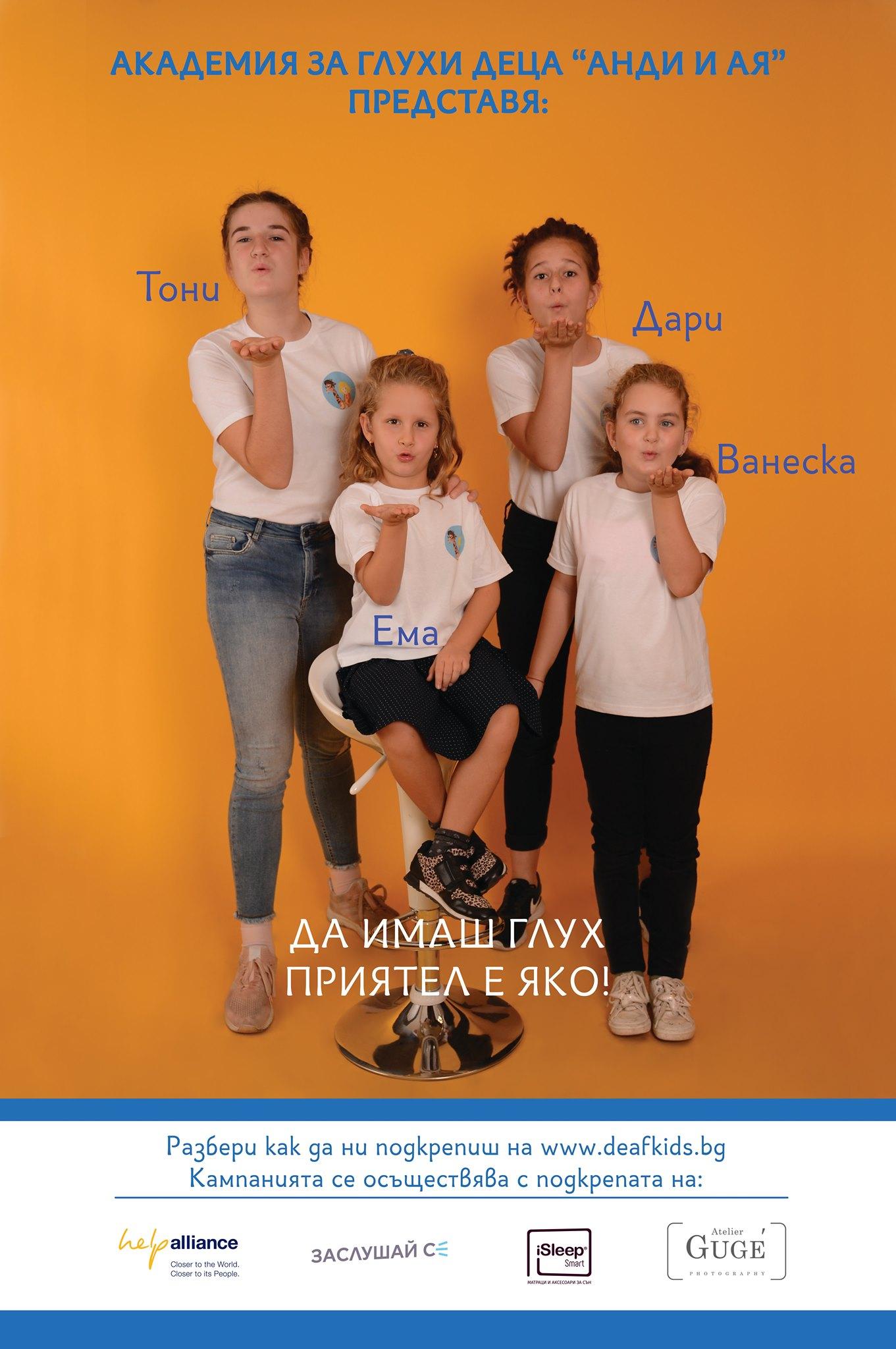 Deaf Kids Power